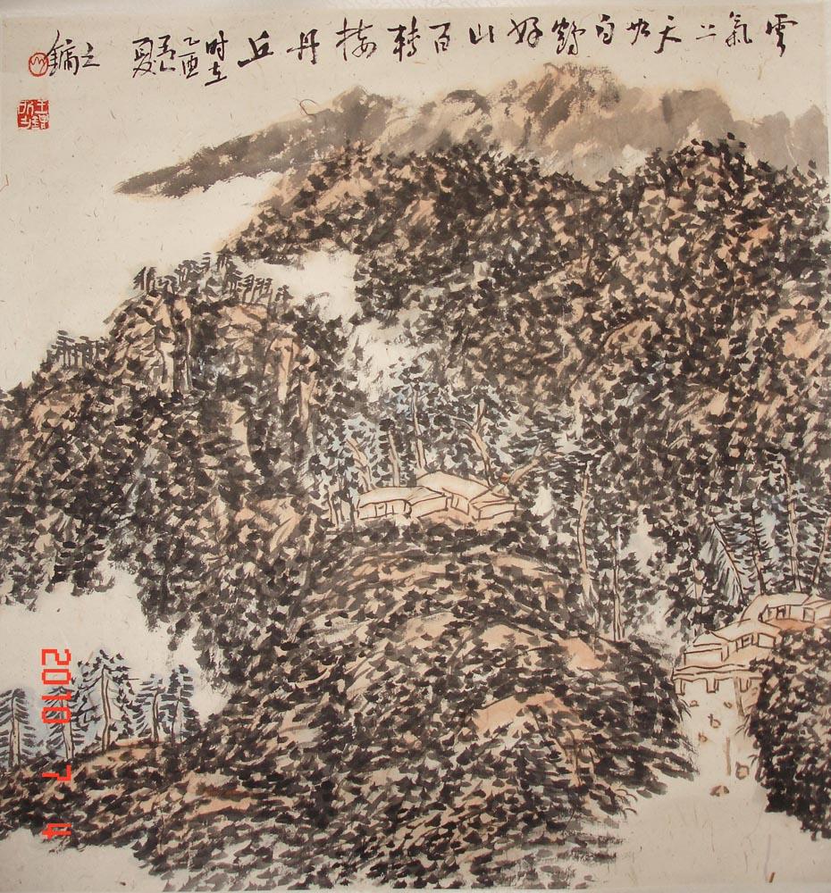 怡馨斋画廊——中国名家山水画精品一览表 五>