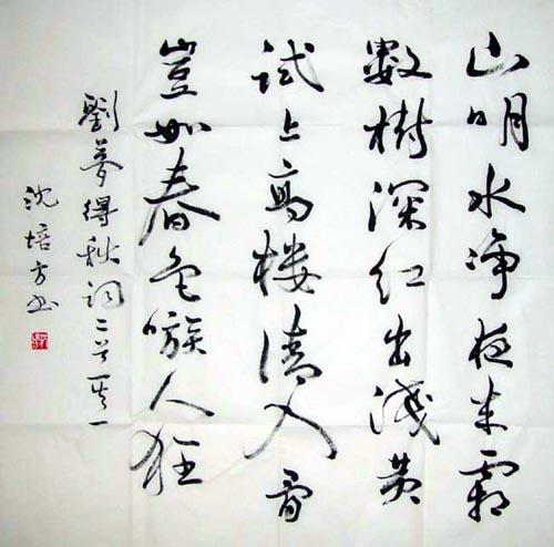 中国名家书法画精品一览表 四> (q,r,s)