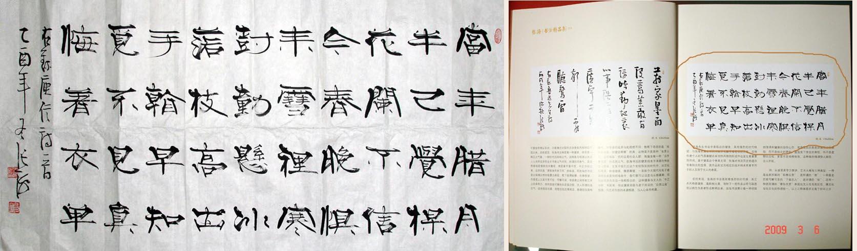 《张海书法精品集》出版作品